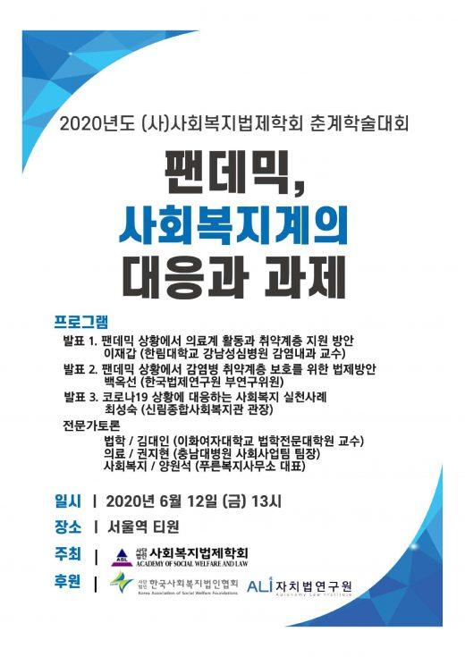 2020 (사)사회복지법제학회 춘계학술대회 포스터_1